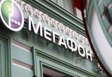 """""""Мегафон"""" подорожает для вологжан с 1 мая"""