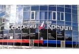 ФСБ задержала трех сотрудников обанкротившегося «Северного кредита»