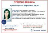 В Череповце объявлена в розыск 28-летняя девушка