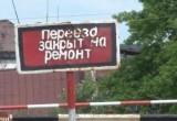 В Вологде будет ограничено движение через переезд на Можайского