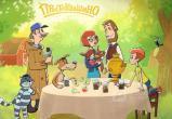 Вторую серию мультфильма «Возвращение в Простоквашино» презентовал «Союзмультфильм»(ВИДЕО)