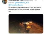 Устюженское ДТП обсуждалось в Твиттере у Дмитрия Медведева