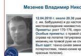 Пропавший 12 апреля в Вологодской области Владимир Мезенев найден погибшим