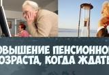 На повышение пенсионного возраста согласились 6% россиян (ОПРОС)