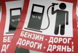 Реактивный рост цен на бензин в России прогнозируют антимонопольщики