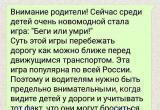 """В Вологде подростки стали играть в """"Беги или умри"""" ? (ВИДЕО)"""