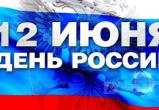 Вологжане отдохнут три дня в День России