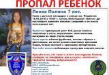 В Соколе ищут пропавшую 7-летнюю Полину Лееву