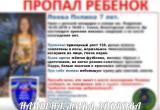 Ребенок,пропавший в Соколе, найден