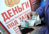 Зарплаты не растут, но россияне продолжают брать кредиты