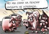 Россиян оставят без пенсии и средств к существованию: Новые инициативы «старого» правительства