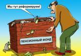 Пенсионные накопления россиян государство решило присвоить себе