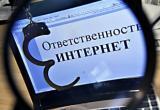 За призывы к экстремизму под суд попал 35-летний житель Вологды