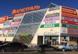 """У ТЦ """"Магистраль"""" в Вологде умер молодой человек"""