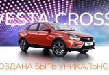 ЯРКАЯ ПРЕМЬЕРА ЛЕТА - LADA Vesta Cross!!!