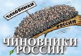 В России наметился положительный рост в управлении: Количество чиновников впервые за 3 года увеличилось