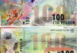 В банки Вологодчины поступают деньги с символикой футбольного Чемпионата мира