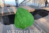 Ремонт «Красного моста» обойдется городу в 17,7 миллионов рублей