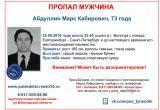 В Вологде пропал 73-летний пассажир поезда Екатеринбург - Санкт-Петербург