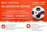 На время работы фан-зоны в день матча Россия-Хорватия в центре Вологды ограничат движение