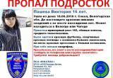 Внимание! В Вологодской области ищут 16-летнюю девушку