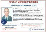 Будущий сотрудник внутренней службы бесследно исчез в Вологде: Курсант ВИПЭ ушел и не вернулся
