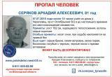 В Череповце разыскивают 81-летнего пенсионера-инвалида