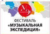 Вологжан приглашают на «Музыкальную экспедицию»