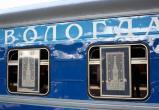 Поезд Вологда-Москва появится в расписании с 5 октября
