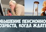 Работайте до смерти: «единороссы» продавили повышение пенсионного возраста в первом чтении