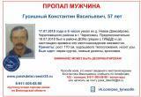 В Череповецком районе разыскивают 57-летнего мужчину