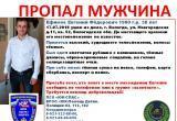 В Вологде бесследно исчез 38-летний мужчина (ФОТО)