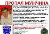 39-летний вологжанин пропал в Санкт-Петербурге