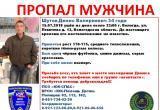 В Вологде разыскивают пропавшего неделю назад мужчину (ФОТО)