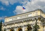 Банк России выявил инфляционные риски