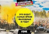 Самый романтичный фестиваль и фестиваль красок пройдут в Вологде