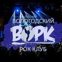 ВОРК. Вологодский рок клуб