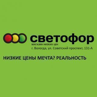 Светофор, Магазин низких цен