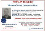 В Череповецком районе пропала пенсионерка: Ушла и не вернулась