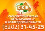 Ассоциация «Строительный Комплекс Вологодчины» поздравляет с Днем строителя!