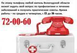 Вологжане смогут поговорить по «телефону здоровья» о опасных родинках и основных принципах здорового образа жизни