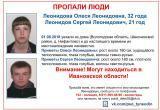 Вологжане пропали две недели назад по дороге в Ивановскую область (ФОТО)