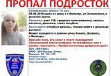 Сообщаем подробности поиска пропавшей в Вологде 15-летней Алеси Селивановой