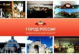 Город Вологда - Национальный выбор России: Поддержим наш город в интернет-голосовании (ОПРОС)