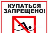 ВНИМАНИЕ! МЧС предупреждает - в Вологде купаться запрещено