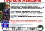 Пропавшая в Вологде пенсионерка найдена живой