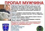 ВНИМАНИЕ! В Вологодской области ищут пропавшего грибника (ФОТО)