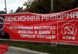 В Вологде прошел митинг КПРФ Против пенсионной реформы (ФОТО,ВИДЕО)