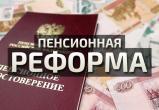 График выхода на пенсию россиян после 1 января 2019 года: Что предложил Путин