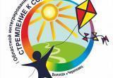 Фестиваль «Стремление к солнцу» для детей с ОГВ пройдет в Вологде